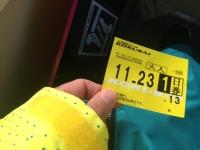 1123koku写真