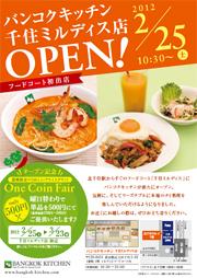 2012_02_open[1]