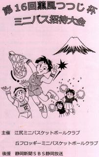 第16回薫風つつじ杯ミニバス大会