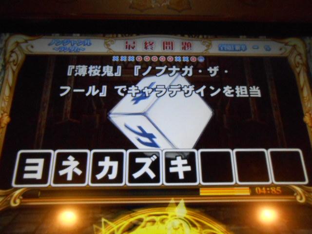DSCN8606 カズキヨネ