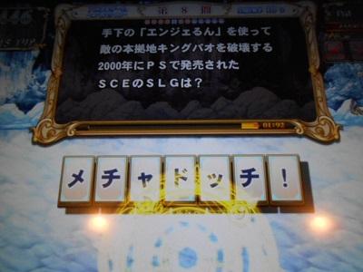 DSCN8467 ドッチメチャ!
