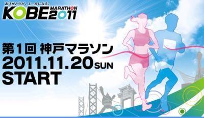 400px 神戸マラソン
