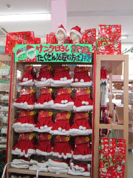 サンタ帽 2個105円