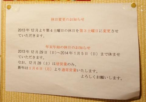 DSC01034_201312161411496e4.jpg