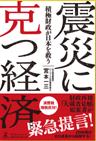 著書「震災に克つ経済」