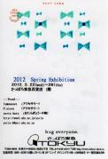 201203Yuriaさん&MikiさんB
