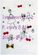 201203Yuriaさん&Mikiさん