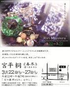 201203桐さん個展