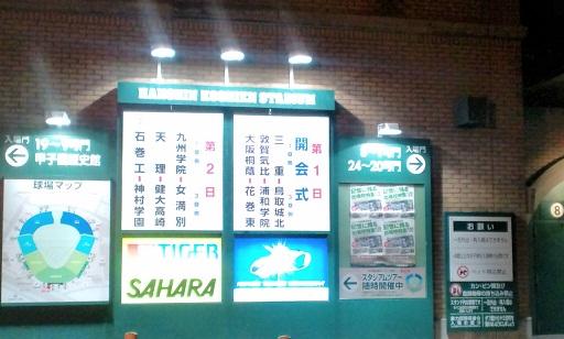 2012.3.19 甲子園
