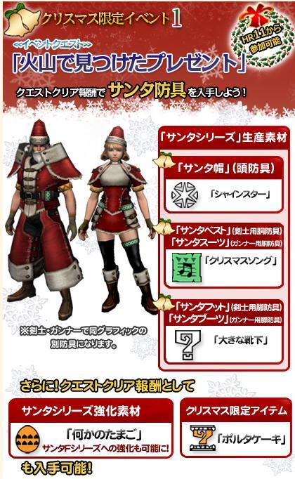 クリスマス限定イベント1