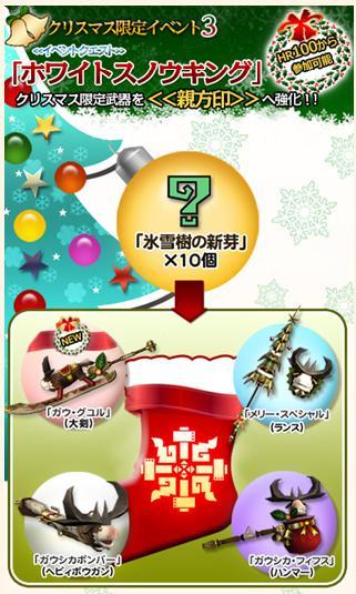 クリスマス限定イベント3
