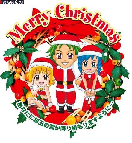 もし…「CRクリスマスイヴ」があったら…