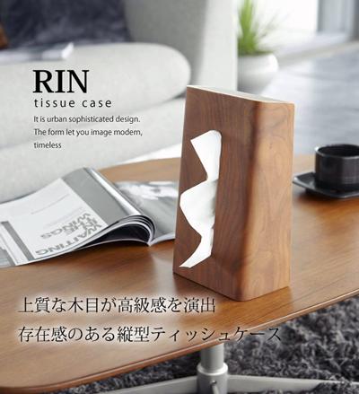 木目 縦型ティッシュケース リン