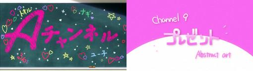 「Aチャンネル」 Channel 9 『プレゼント Abstract art』
