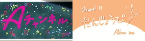 「Aチャンネル」 Channel 11 『たんじょうび Allow me』