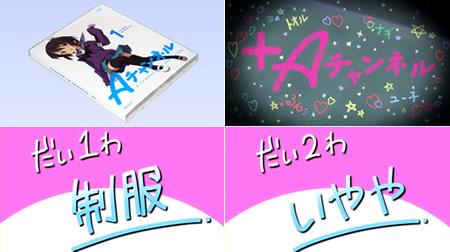 「Aチャンネル」Blu-ray第1巻(完全生産限定版)