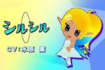 gdgd妖精s(ぐだぐだふぇありーず) シルシル