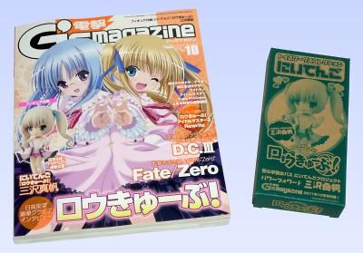電撃文庫G'sマガジン2011年10月号 / ロウきゅーぶ! 三沢真帆 にいてんごフィギュア外箱