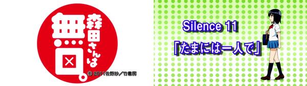 森田さんは無口。アニメ・原作対応表 Silence 11(TVアニメ版1期・第11話)