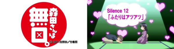 森田さんは無口。アニメ・原作対応表 Silence 12(TVアニメ版1期・第12話)