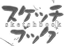 スケッチブック 第116話