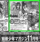 別冊少年マガジン2011年11月号 特大アンケートプレゼント