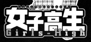 女子高生Girls-High スペシャル読み切り (漫画アクション2011年No.21)