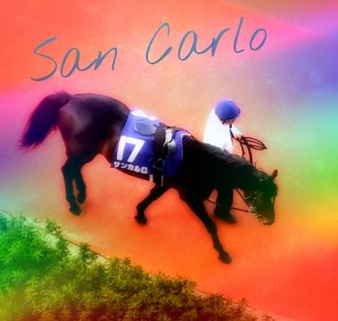 サンカルロ
