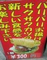 稲荷バーガー