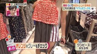 3color-fashion-20140919-028.jpg