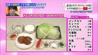 menchi-kyabetsu-001.jpg