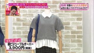 must-item-20140918-016.jpg