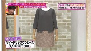 must-item-20140918-018.jpg