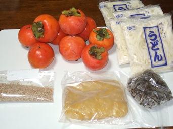 11/30 姉から 柿、きゃらぶき、柚子ジャム、うどん、胡麻