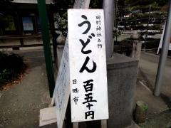udon29_01tamura05.jpg