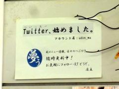 udon29_03yumeu03.jpg