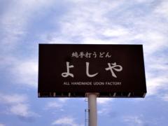 udon29_04yoshiya01.jpg