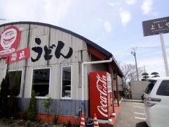 udon29_04yoshiya02.jpg