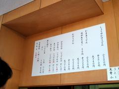 udon29_04yoshiya03.jpg