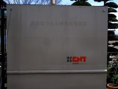 udon29_04yoshiya07.jpg