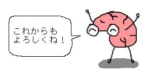 お知らせ脳くん