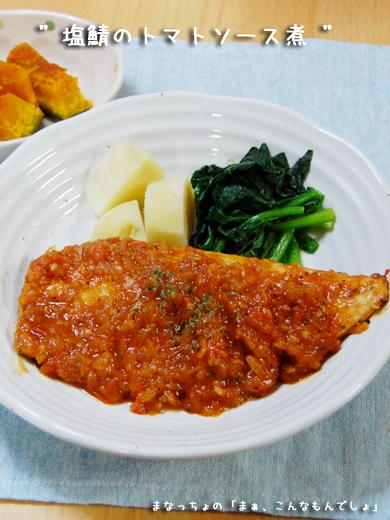 塩鯖のトマトソース煮