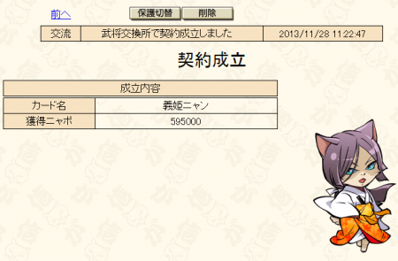 義姫売却!_convert_20131129011333