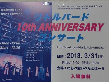 10周年ライブ