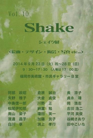 shake展