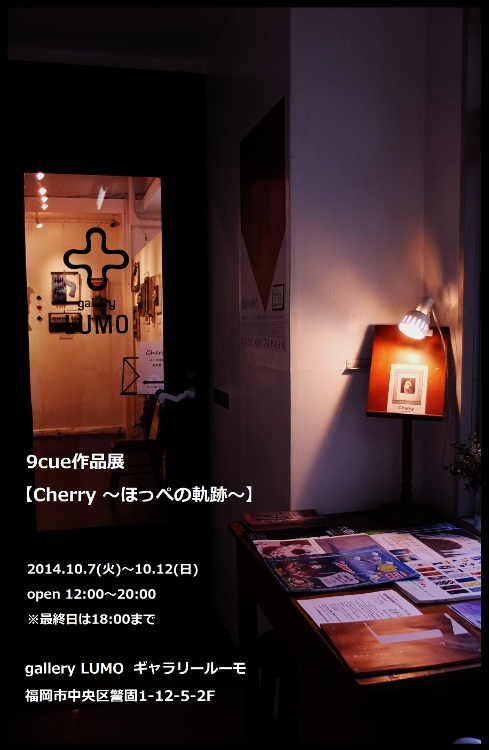 cherry ~ほっぺの軌跡~ (489x750)