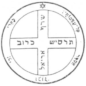 ソロモン木星6の護符