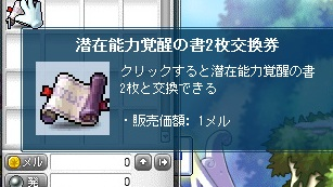 伝説のオルゴール4