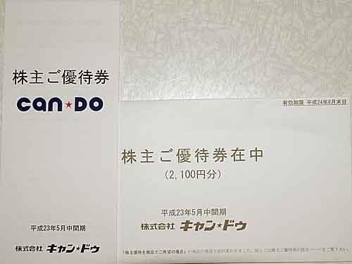 キャン・ドゥ株主優待8