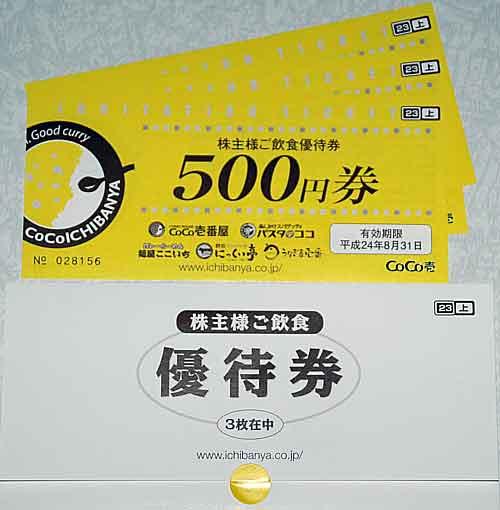 壱番屋株主優待5